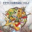ドラマCD 幻想水滸伝 Vol.1