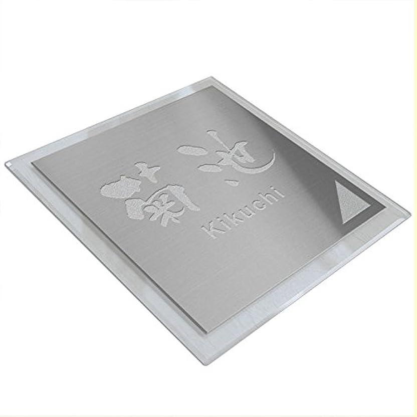 ジャーナリスト砂のハブ表札 デザイナーズ表札「あかりシンプル150×150」正方形、エッチング加工、本格的銘板仕上げです。(表札工房あかりオリジナル表札)