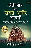 The Richest Man in Babylon in Hindi (बेबीलोन का सबसे अमीर आदमी : Babylon Ka Sabse Amir Aadmi ) The International Best Seller