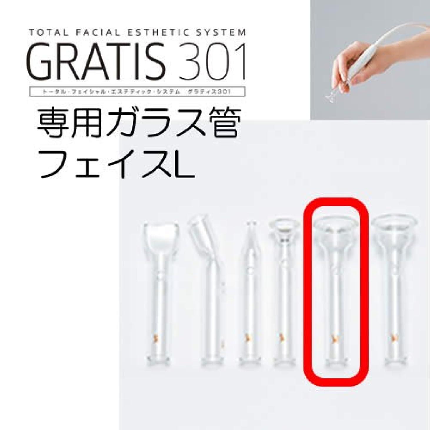 放つ同盟発見GRATIS 301(グラティス301)専用ガラス管 フェイスL(2本セット)