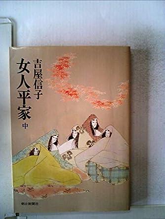 女人平家 中 (朝日文庫 よ 1-6)