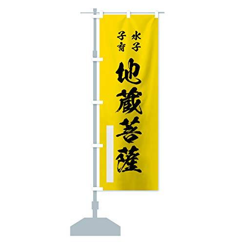 水子子育地蔵菩薩 のぼり旗 サイズ選べます(スリム45x180cm 左チチ)
