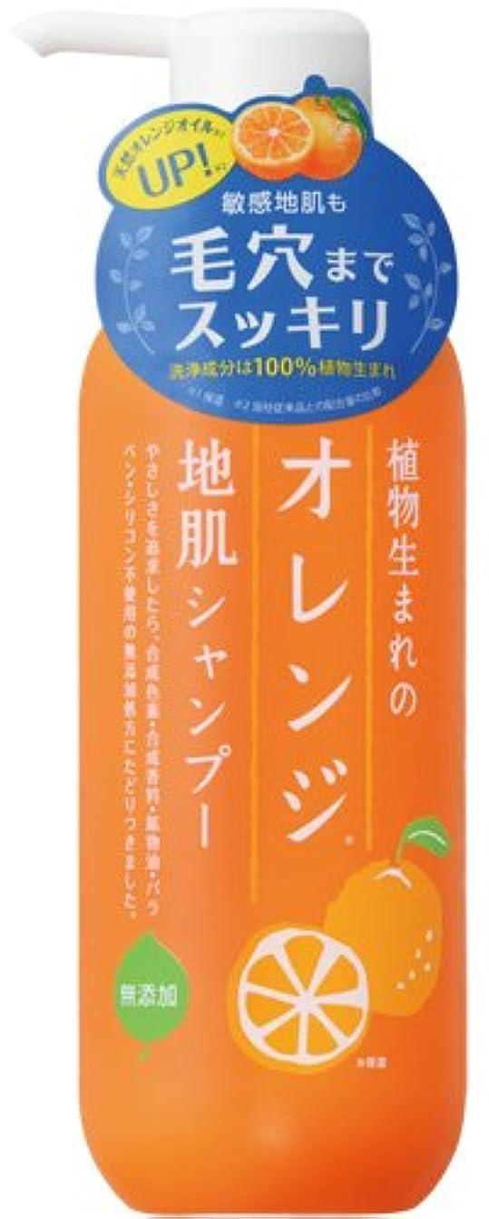 再編成するそうでなければ髄植物生まれのオレンジ地肌シャンプーN