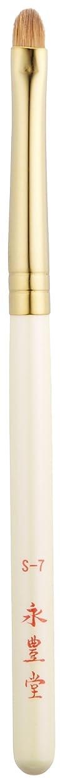 支出効能あるマンハッタン永豊堂 ホワイトパールシリーズ アイシャドーブラシ WP-S-7