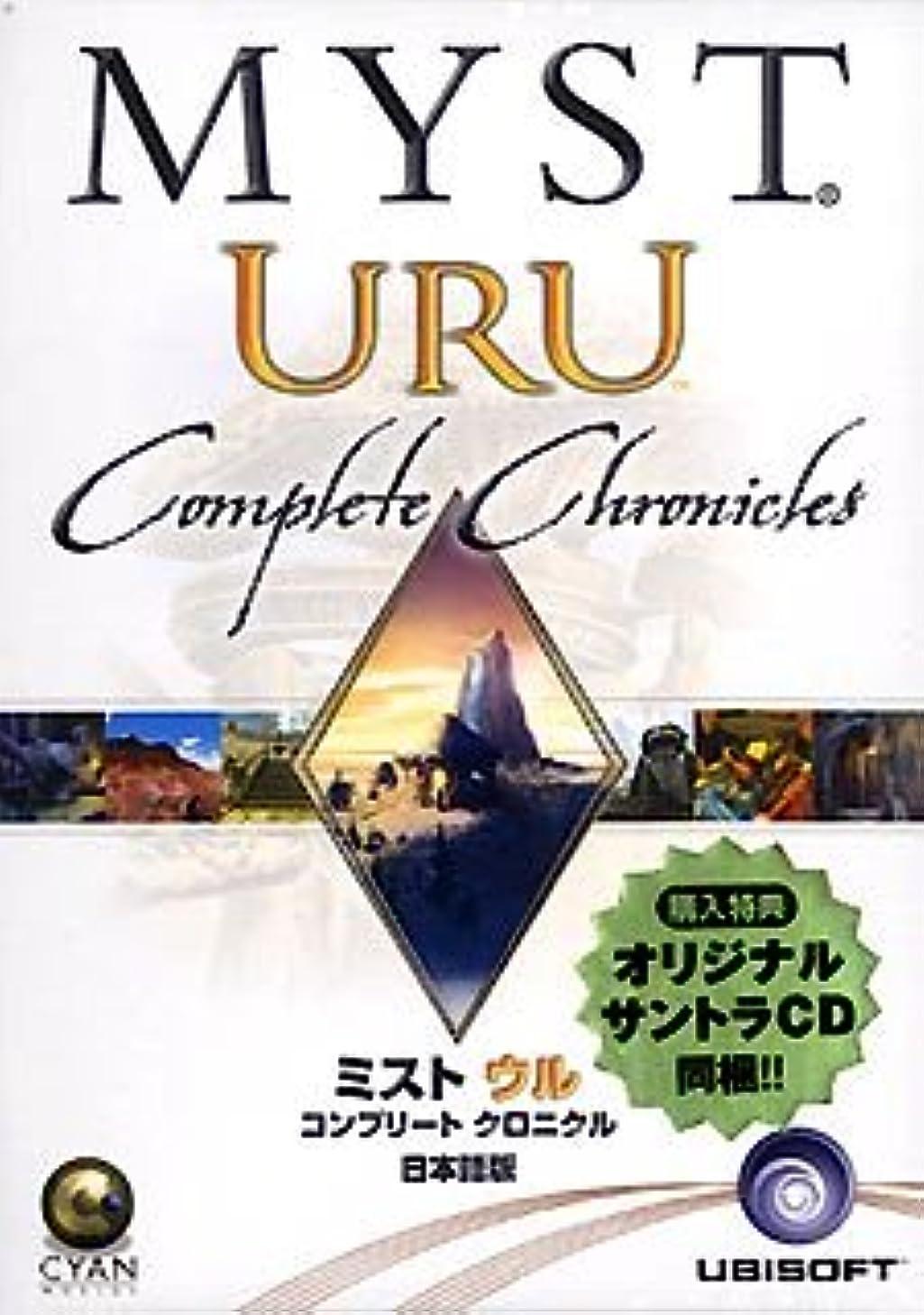 ミスト ウル:コンプリート クロニクル 日本語版