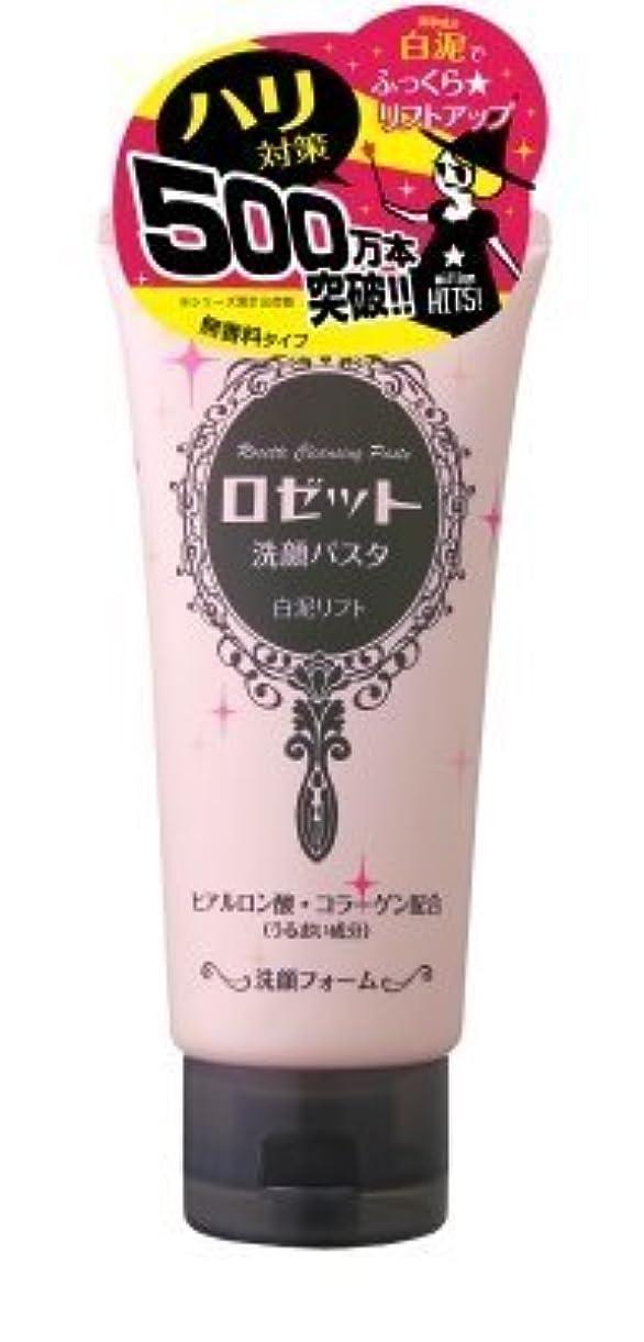 仕えるアラーム件名ロゼット洗顔パスタ白泥リフト × 10個セット