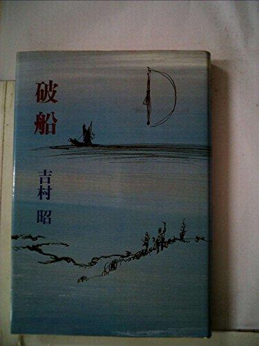 破船 (1982年)