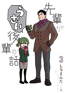 先輩がうざい後輩の話: 3 (comic POOL)