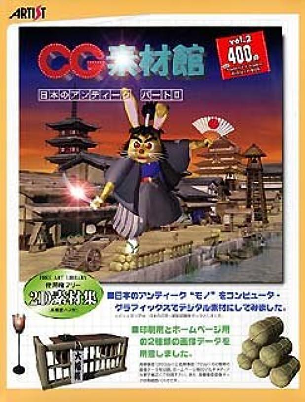 団結あたたかい通信するCG素材館 Vol.2 日本のアンティーク パート 2
