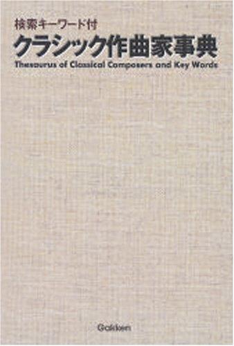 検索キーワード付 クラシック作曲家事典の詳細を見る