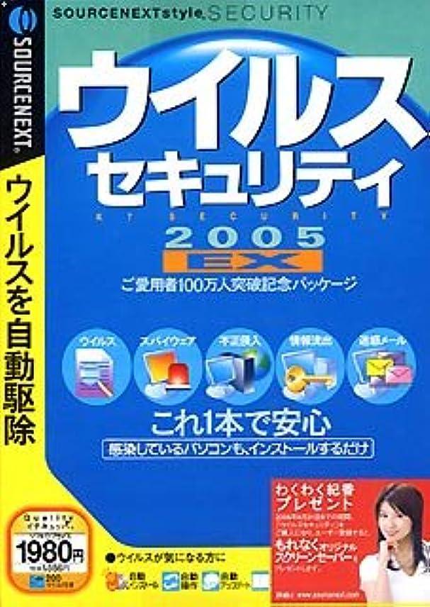 後継回路アイドルウイルスセキュリティ 2005 EX ご愛用者100万人突破記念パッケージ (スリムパッケージ版)