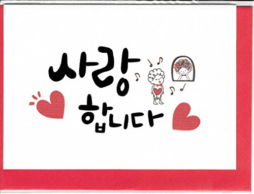 韓国 ハングル メッセージカード ミニ(封筒付) (5:サランハムニダ) [並行輸入品]