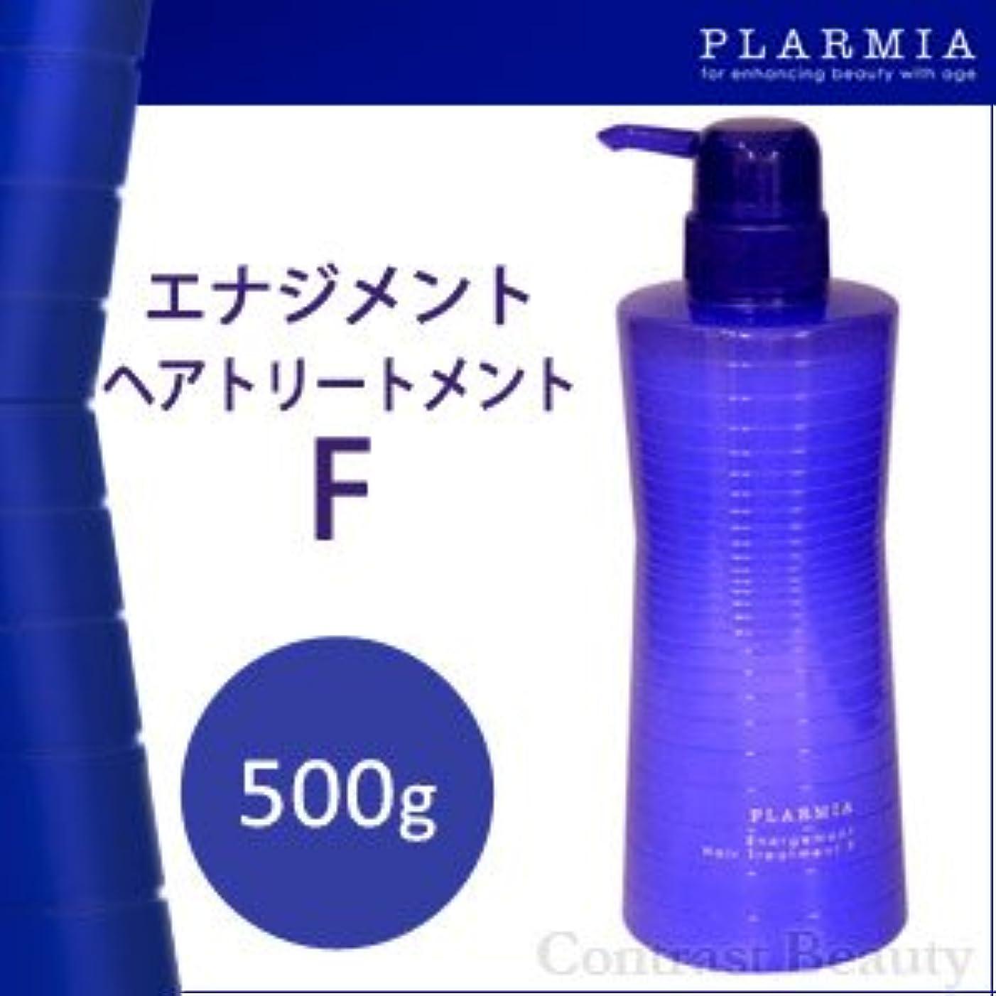大腿動詞役に立つ【X4個セット】 ミルボン プラーミア エナジメントヘアトリートメントF 500g 【軟毛?ふんわりさせたい用】 Milbon PLARMIA