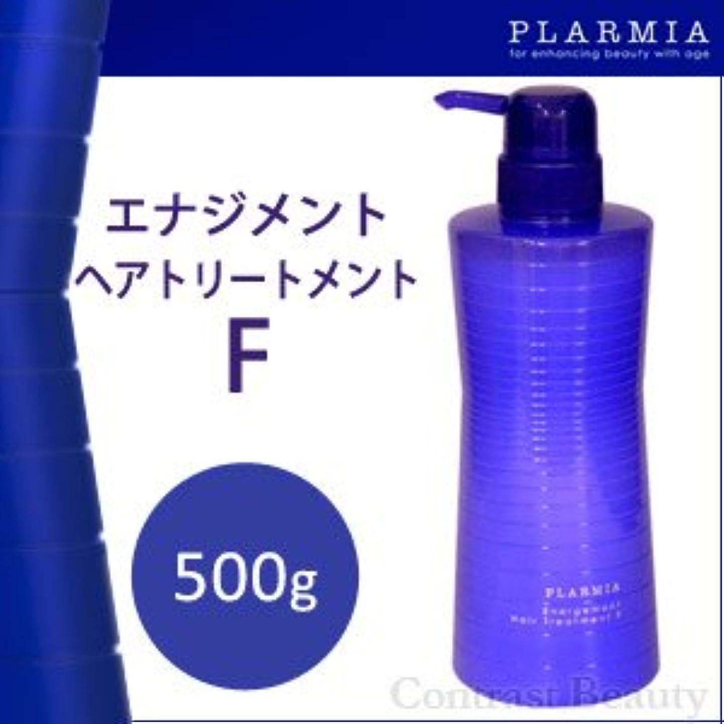 完了燃やす見つけた【X4個セット】 ミルボン プラーミア エナジメントヘアトリートメントF 500g 【軟毛?ふんわりさせたい用】 Milbon PLARMIA