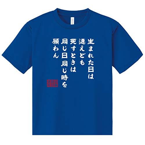三国志 桃園の誓い ゆったりサイズ 名言 渾名 漢字 おみやげ おもしろ Tシャツ (ロイヤルブルー, 5Lサイズ)