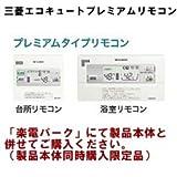 三菱エコキュート プレミアム用 リモコンRMC-PD8SE