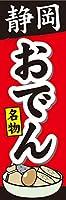 『60cm×180cm(ほつれ防止加工)』お店やイベントに! のぼり のぼり旗 名物 静岡おでん