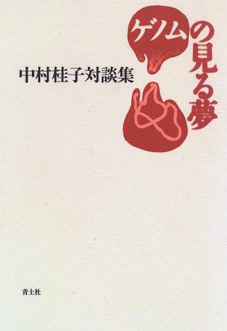ゲノムの見る夢―中村桂子対談集