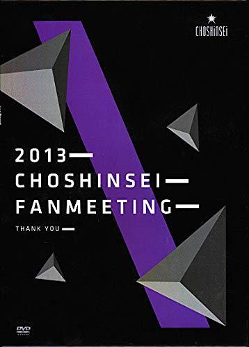 """超新星/Fan Meeting 2013""""Thank You""""DVD(初回限定盤)"""
