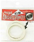 ポリ湯たんぽ用パッキン 2個セット