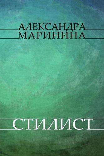 Stilist: Russian Language (Russian Edition)