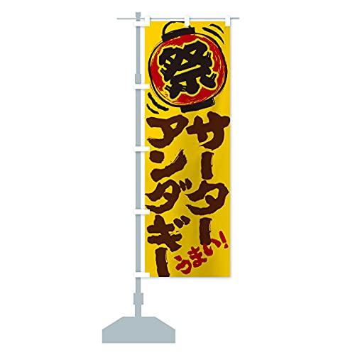 サーターアンダギー/夏祭り・屋台・露店・縁日・手書き風 のぼり旗 サイズ選べます(コンパクト45x150cm 左チチ)