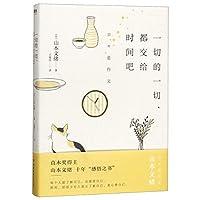 Essay Collection of Yamamoto Fumio (Chinese Edition)