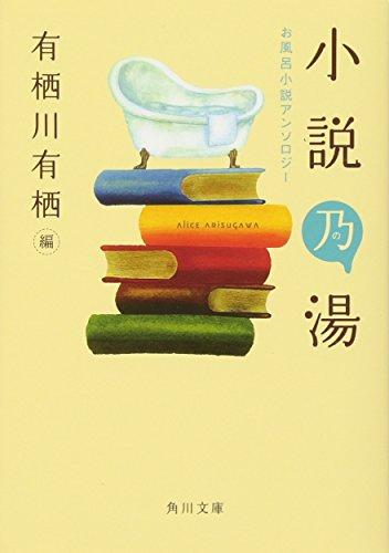 小説乃湯 お風呂小説アンソロジー (角川文庫)