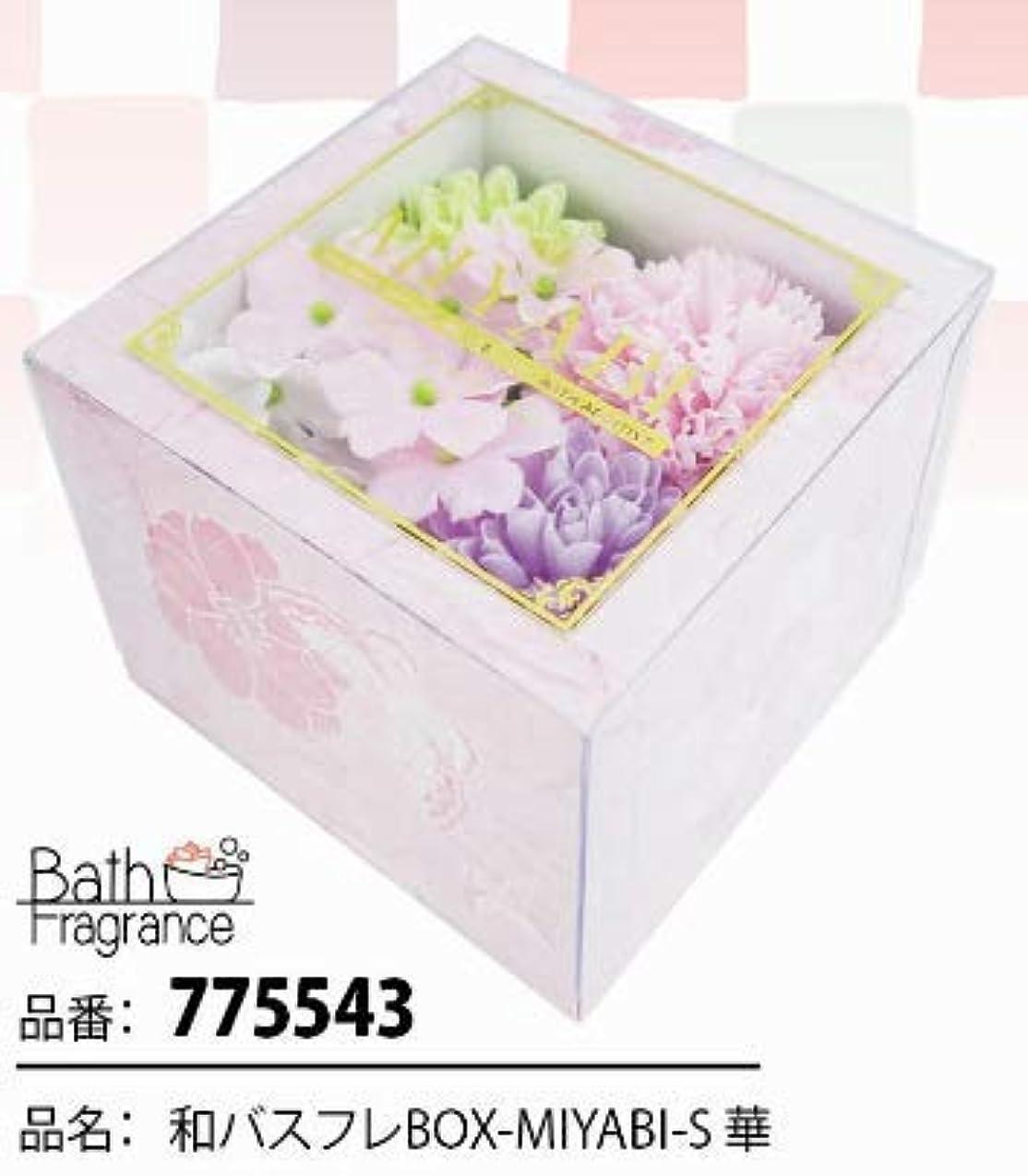 ベックスプーノ謎花のカタチの入浴剤 和バスフレBOX-MIYABI-S華 775543