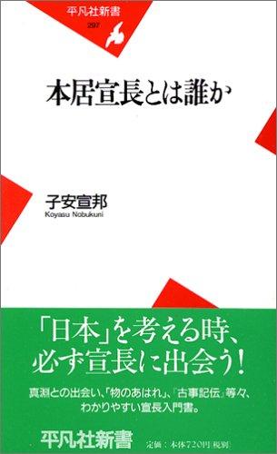 本居宣長とは誰か (平凡社新書)