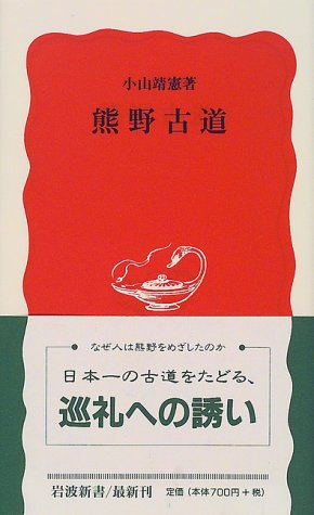 熊野古道 (岩波新書)