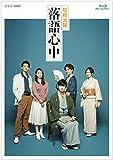 NHKドラマ10「昭和元禄落語心中」(ブルーレイボックス)[Blu-ray/ブルーレイ]
