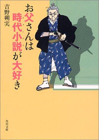 お父さんは時代小説(チャンバラ)が大好き (角川文庫)の詳細を見る
