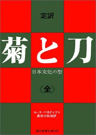 菊と刀―日本文化の型 (現代教養文庫 A 501)