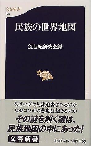 民族の世界地図 (文春新書)