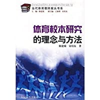 Sports School-based concepts and methods of the study