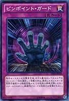 遊戯王カード ピンポイント・ガード/ デュエリストパック 遊馬編2(DP14) / 遊戯王