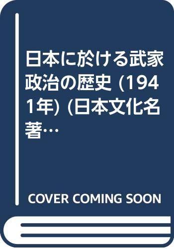 日本に於ける武家政治の歴史 (1941年) (日本文化名著選〈第2輯〉)の詳細を見る