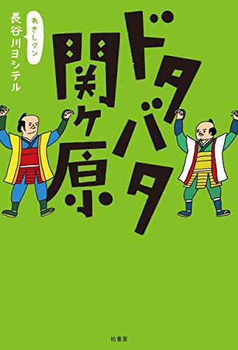 ドタバタ関ヶ原