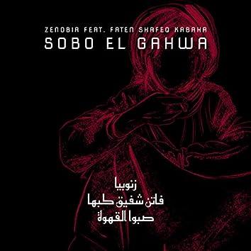 Sobo El Gahwa