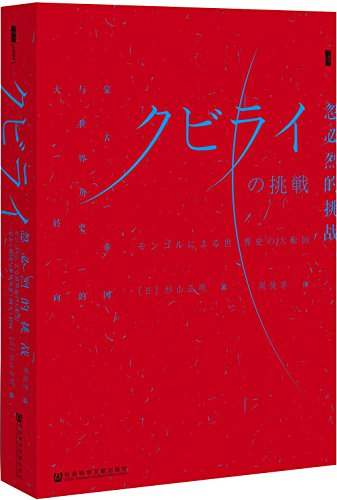 甲骨文丛书·忽必烈的挑战:蒙古帝国与世界历史的大转向