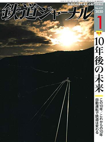 鉄道ジャーナル 2020年 01 月号 [雑誌]