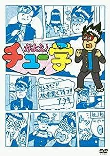 かよえ!チュー学 8 [DVD] [レンタル落ち]
