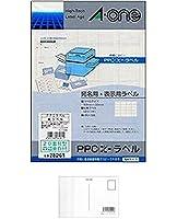 エーワン コピーラベル A4 20面R型 20シート 28261 + 画材屋ドットコム ポストカードA