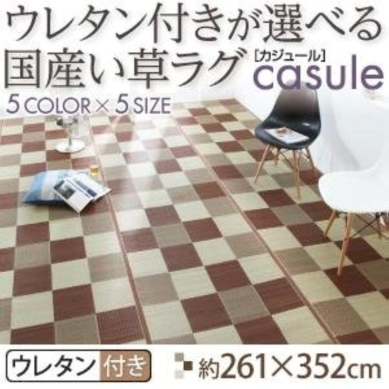 収入慎重に観点ウレタン付きが選べる国産い草ラグ【casule】カジュール ウレタン付き 261×352cm ピンク