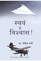 Swayam Mein Vishwas (Believe in Yourself) (Hindi) Kindle Edition