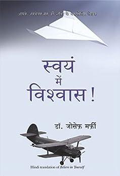 Swayam Mein Vishwas (Believe in Yourself) (Hindi) by [Joseph Murphy]