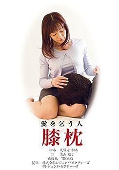 [葉山翔子]の劇場版 「膝枕 愛を乞うひと」 レジェンド文庫 (TME出版)