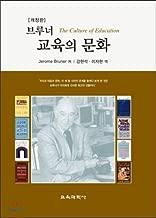 Culture of Bruner Education (Korean Edition)