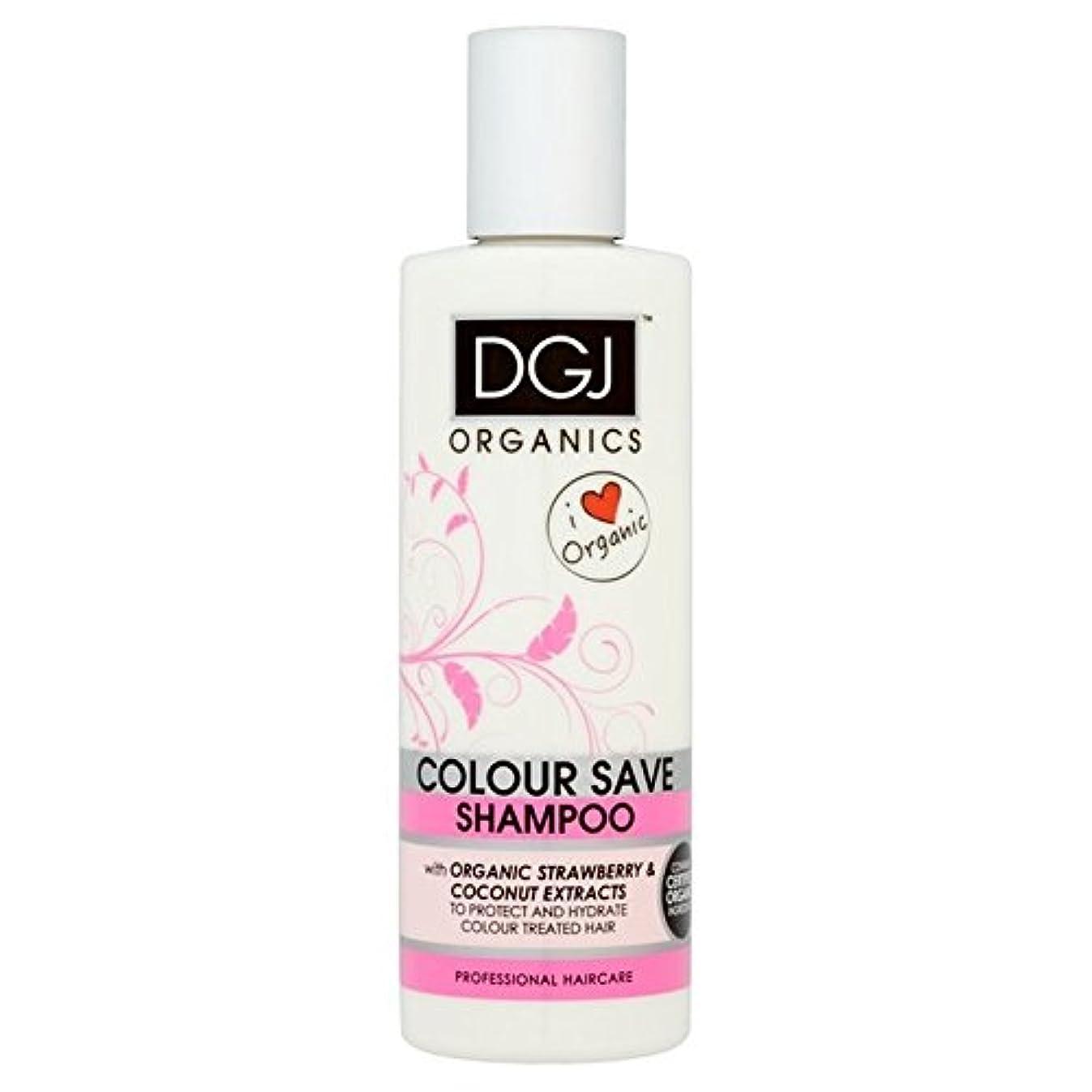 居心地の良い債務なぜなら有機物の色シャンプー250ミリリットルを保存 x2 - DGJ Organics Colour Save Shampoo 250ml (Pack of 2) [並行輸入品]